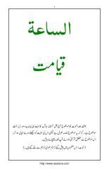 Assaat Qayamat.pdf