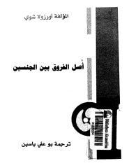 (2) اصل الفروق بين الجنسين.pdf