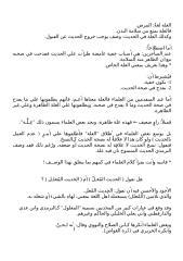 11.العلة ومسائل في لفظ الحديث عند العلماء.doc