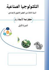 كراسة الأستاذ.pdf