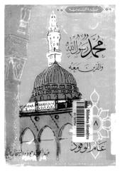 محمد رسول الله والذين معه ج18.pdf