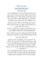 مسيلمة رحمن اليمامة.pdf