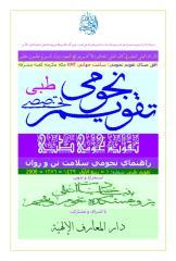 Taqwim Tebbi - Rabie Awwal 1429.pdf