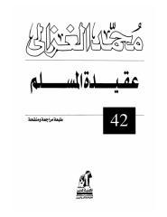 الشيخ محمد الغزالي..عقيدة المسلم.pdf