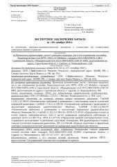 0764-SV0093, Саратовская область, г. Саратов, ул. Чернышевского, 100.docx