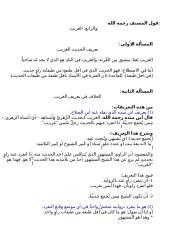 5.الغريب.doc
