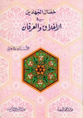 خصال الجهادين في الأخلاق والعرفان - الأستاذ مظاهري.pdf