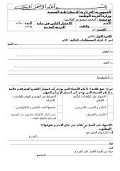 الاختبار الثالث في مادة التربية المدنية 2م (1).doc